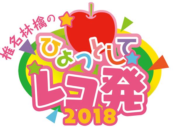 椎名林檎の 東京(国際フォーラム)ライブのセト …